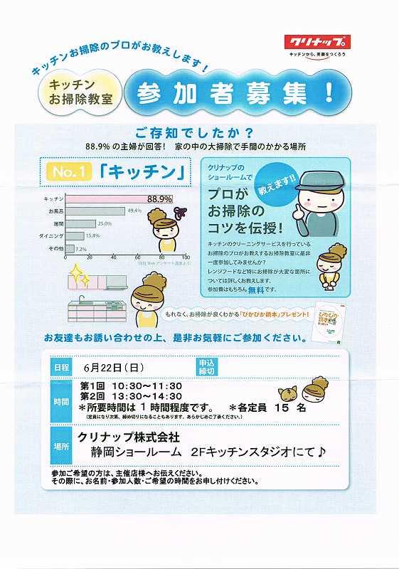 リフォームフェア20140622-0002